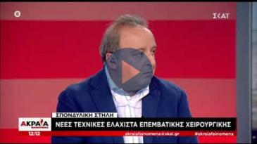 Embedded thumbnail for Ακραία Φαινόμενα - ΣΚΑΙ TV - 11/07/20 - Στυλιανός Καπετανάκης